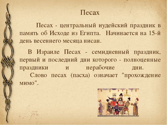 Песах Песах - центральный иудейский праздник в память об Исходе из Египта....