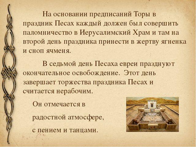 На основании предписаний Торы в праздник Песах каждый должен был совершить...