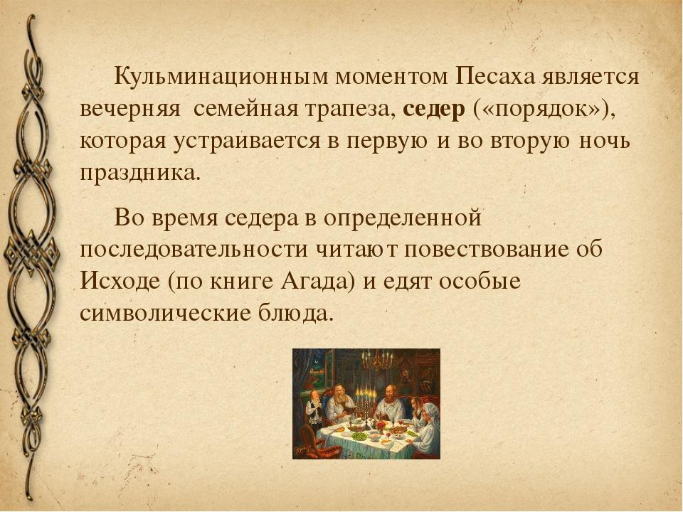Кульминационным моментом Песаха является вечерняя семейная трапеза, седер («...