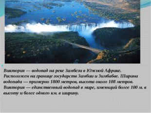 Виктория — водопад на реке Замбези в Южной Африке. Расположен на границе гос