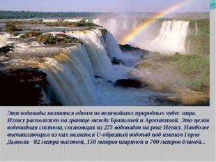 Эти водопады являются одним из величайших природных чудес мира. Игуасу распо