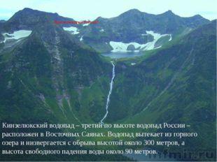 Кинзелюкский водопад Кинзелюкский водопад – третий по высоте водопад России