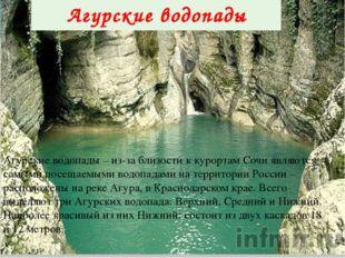 Агурские водопады – из-за близости к курортам Сочи являются самыми посещаемы