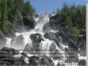 Большой Чульчинский (Учар) Большой Чульчинский водопад расположен на реке Чу