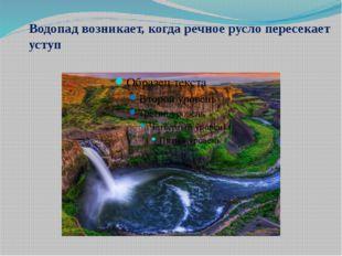 Водопад возникает, когда речное русло пересекает уступ