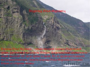 Водопад Илья Муромец Водопад Илья Муромец – самый высокий водопад Курильской