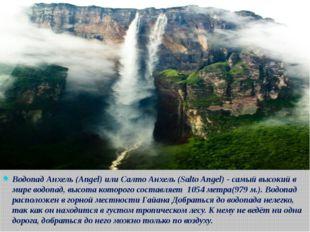 Водопад Анхель (Angel) или Салто Анхель (Salto Angel) - самый высокий в мире