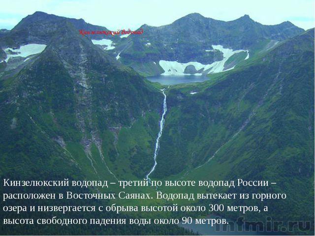 Кинзелюкский водопад Кинзелюкский водопад – третий по высоте водопад России...