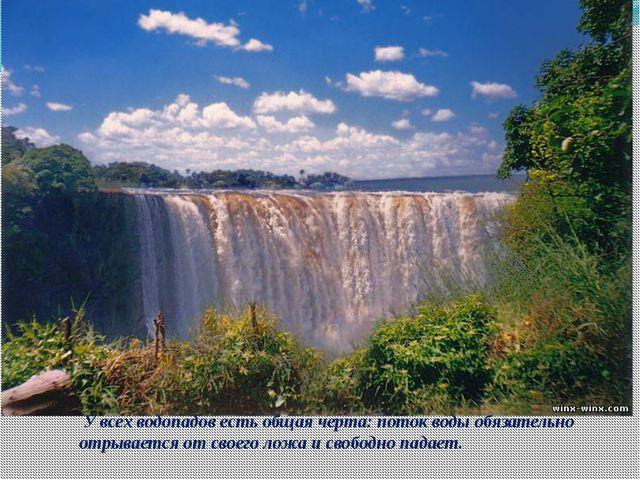 У всех водопадов есть общая черта: поток воды обязательно отрывается от свое...