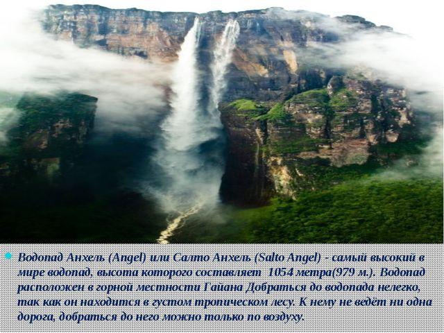 Водопад Анхель (Angel) или Салто Анхель (Salto Angel) - самый высокий в мире...