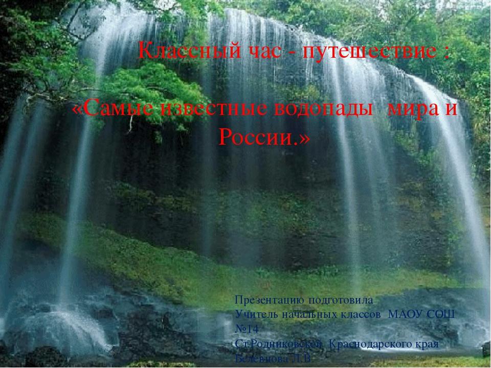 «Самые известные водопады мира и России.» Презентацию подготовила Учитель на...