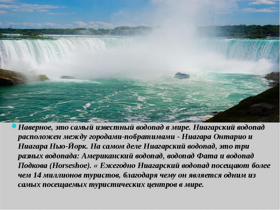 Наверное, это самый известный водопад в мире. Ниагарский водопад расположен...