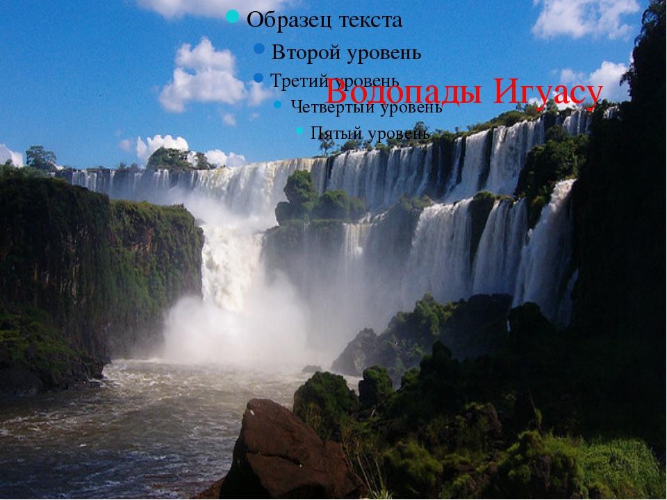 Водопады Игуасу Водопады Игуасу
