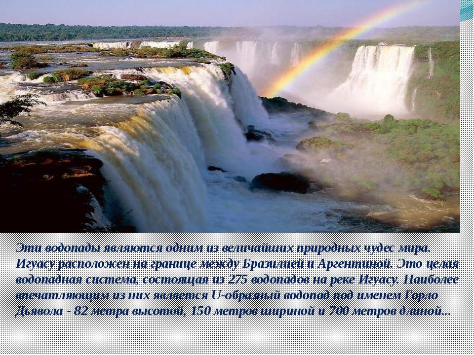 Эти водопады являются одним из величайших природных чудес мира. Игуасу распо...