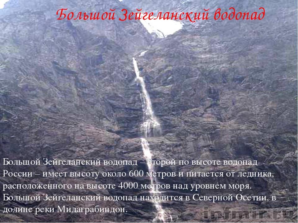 Большой Зейгеланский водопад Большой Зейгеланский водопад – второй по высоте...