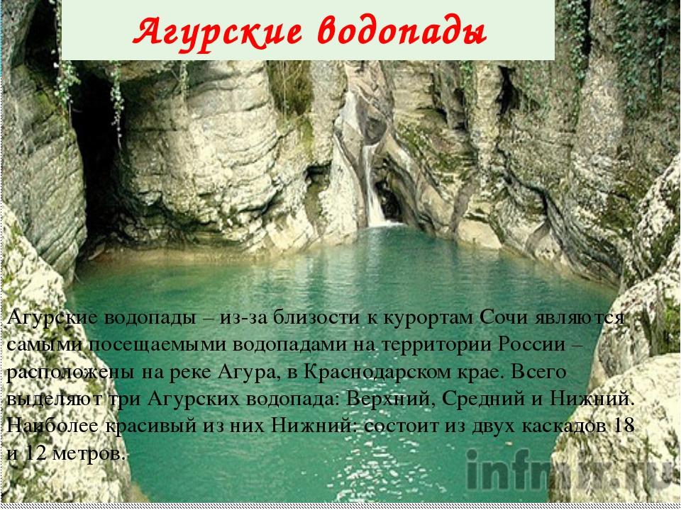 Агурские водопады – из-за близости к курортам Сочи являются самыми посещаемы...