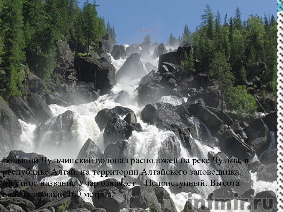 Большой Чульчинский (Учар) Большой Чульчинский водопад расположен на реке Чу...