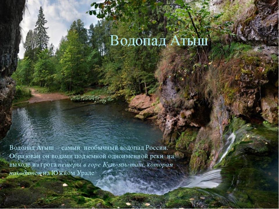 Водопад Атыш – самый необычный водопад России. Образован он водами подземной...