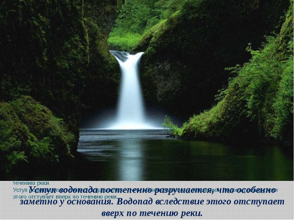разрушается, что особенно заметно у основания. Водопад вследствие этого отст...