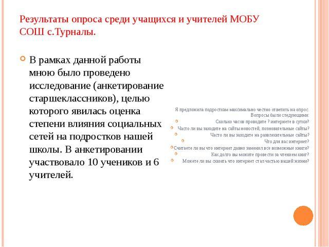 Результаты опроса среди учащихся и учителей МОБУ СОШ с.Турналы. В рамках данн...