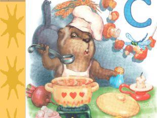 Суп сурок себе сварил, Солью суп пересолил.