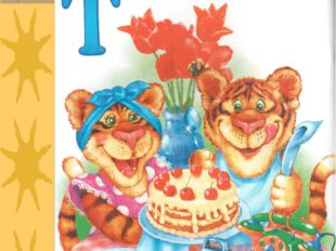 Торт тигрица испекла, Тигра в гости позвала.