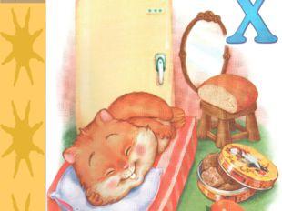 Халвы наелся хомячок И спать улёгся на бочок.