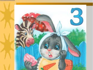 Зефир на завтрак заяц съел – У зайца зубик заболел.