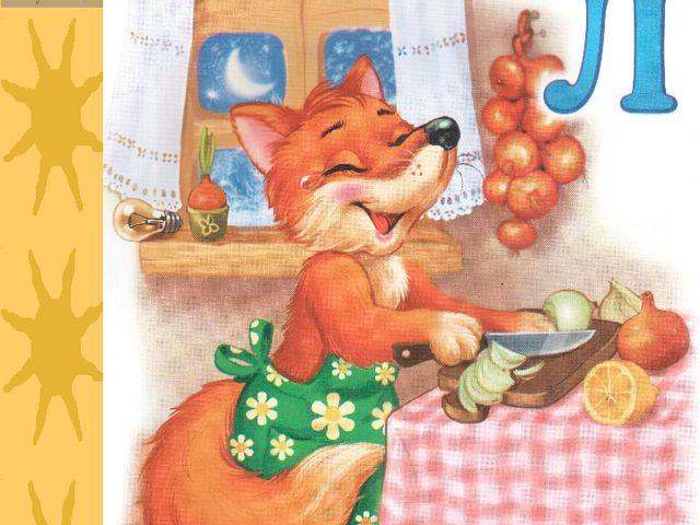 Лук лиса всю зиму ела И ангиной не болела.