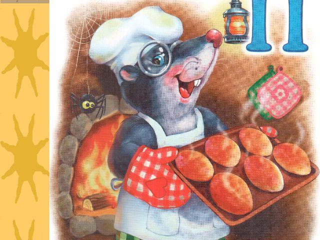 Пироги в печи печёт Под землёю дядя крот.