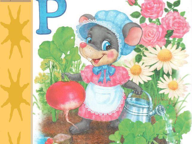 Редиска на грядке у мышки растёт, И мышка редиску в салатик кладёт.