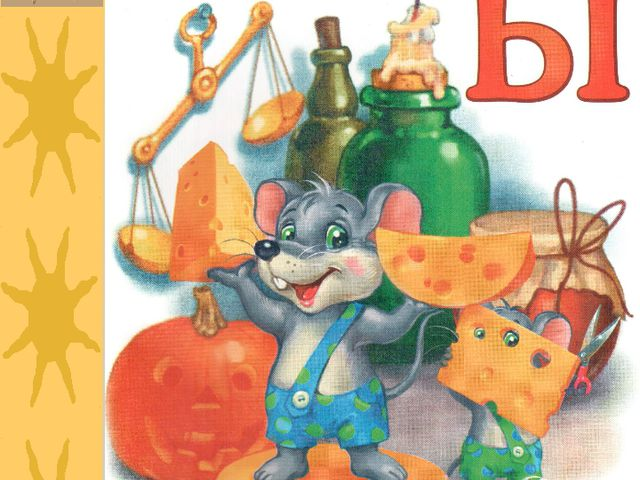 Мышки очень любят сыр. Жаль, что в сыре много дыр.