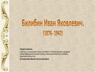 Подготовила: учитель начальных классов МКОУ «Рышковская средняя общеобразоват