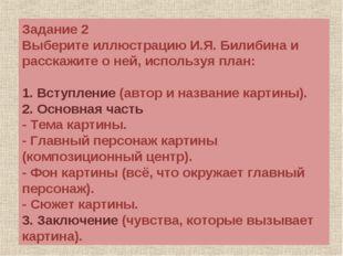 Задание 1 (с. 43) Расскажите фрагмент сказки, которому соответствует каждая и