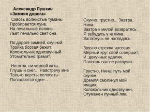 Александр Пушкин «Зимняя дорога» Сквозь волнистые туманы Пробирается луна,