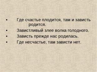 Где счастье плодится, там и зависть родится.  Завистливый злее волка голод