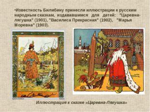Известность Билибину принесли иллюстрации к русским народным сказкам, издавав