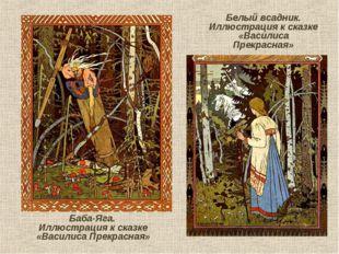 Баба-Яга. Иллюстрация к сказке «Василиса Прекрасная» Белый всадник. Иллюстрац