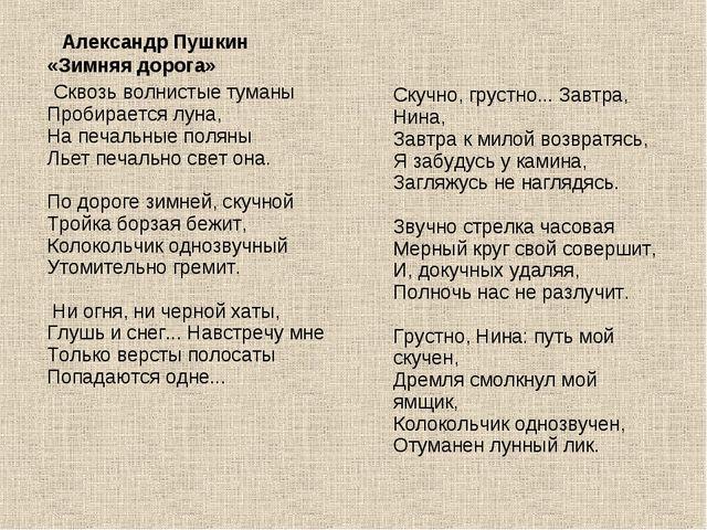 Александр Пушкин «Зимняя дорога» Сквозь волнистые туманы Пробирается луна,...