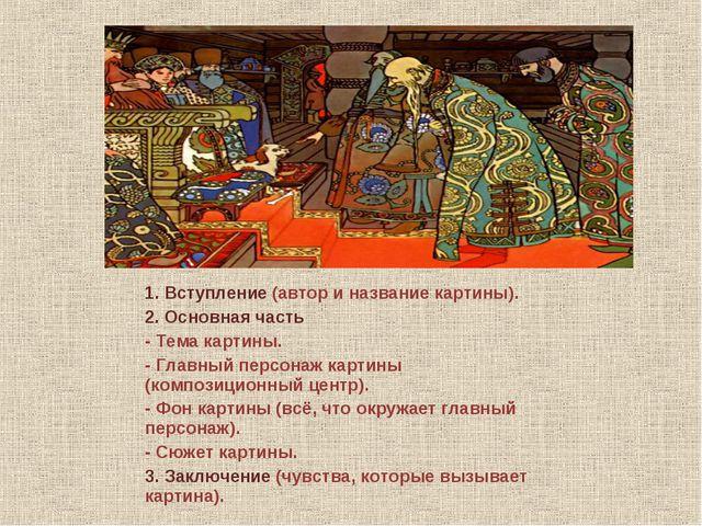 1. Вступление (автор и название картины). 2. Основная часть - Тема картины...
