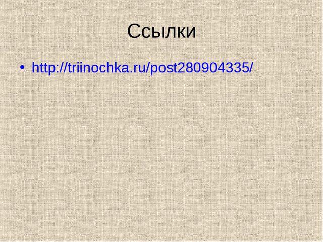 Ссылки http://triinochka.ru/post280904335/