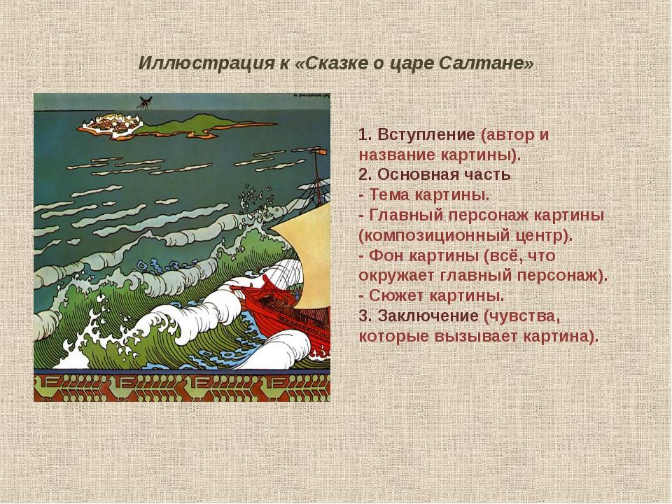 Иллюстрация к «Сказке о царе Салтане» 1. Вступление (автор и название картины...