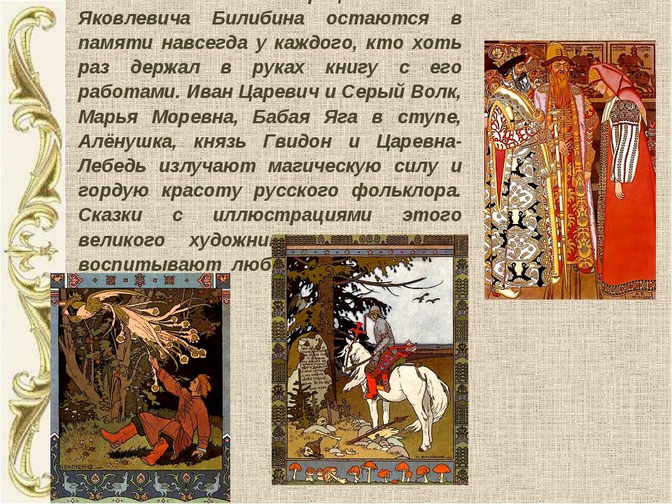 Волшебные иллюстрации Ивана Яковлевича Билибина остаются в памяти навсегда у...