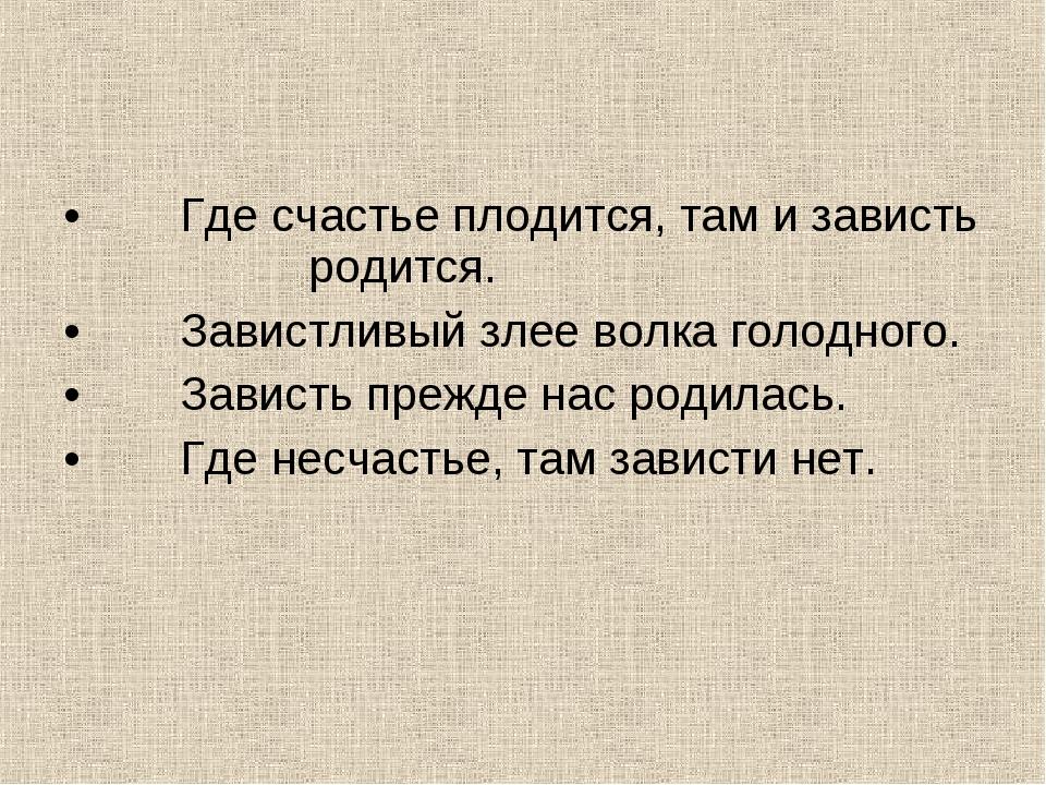 Пословица где счастье плодится там и зависть родится