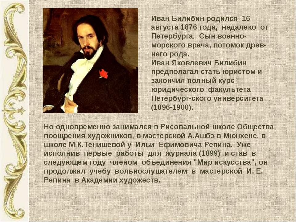 Иван Билибин родился 16 августа 1876 года, недалеко от Петербурга. Сын военно...