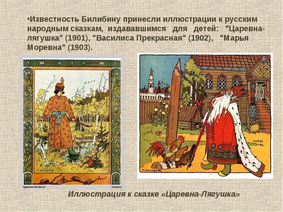 Известность Билибину принесли иллюстрации к русским народным сказкам, издавав...