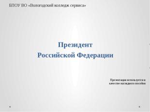 Президент Российской Федерации Презентация используется в качестве наглядного