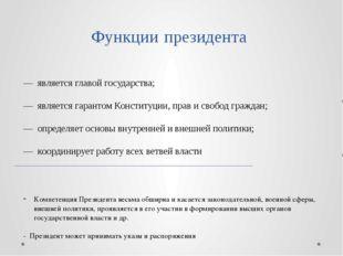 Функции президента — является главой государства; — является гарантом Констит