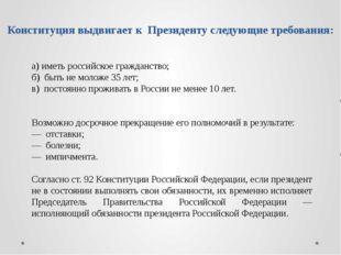 Конституция выдвигает к Президенту следующие требования: а) иметь российское