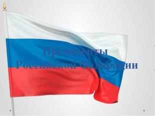 Президенты Российской Федерации